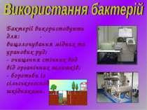 Бактерії використовують для: - вищолочування мідних та уранових руд; - очищен...