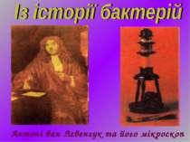 Антоні ван Левенгук та його мікроскоп