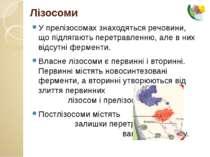 У прелізосомах знаходяться речовини, що підлягають перетравленню, але в них в...