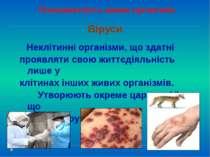 Віруси Різноманітність живих організмів Неклітинні організми, що здатні прояв...