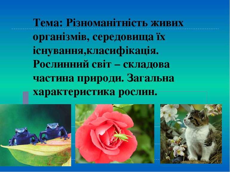 Тема: Різноманітність живих організмів, середовища їх існування,класифікація....