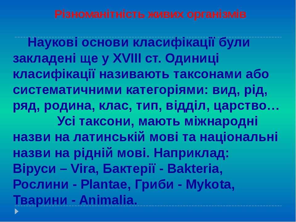 Різноманітність живих організмів Наукові основи класифікації були закладені щ...
