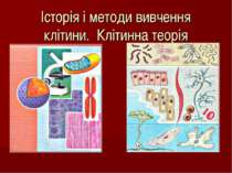Історія і методи вивчення клітини. Клітинна теорія