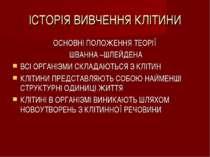 ІСТОРІЯ ВИВЧЕННЯ КЛІТИНИ ОСНОВНІ ПОЛОЖЕННЯ ТЕОРІЇ ШВАННА –ШЛЕЙДЕНА ВСІ ОРГАНІ...