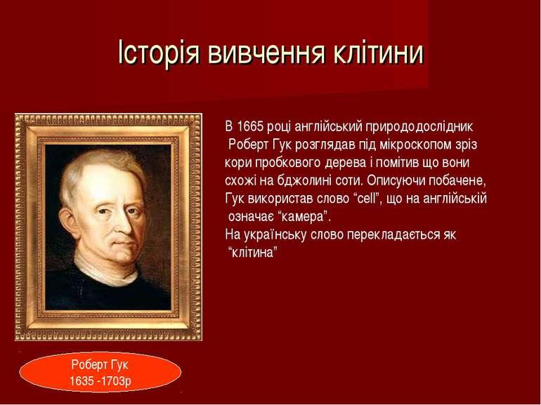 Історія вивчення клітини Роберт Гук 1635 -1703р В 1665 році англійський приро...