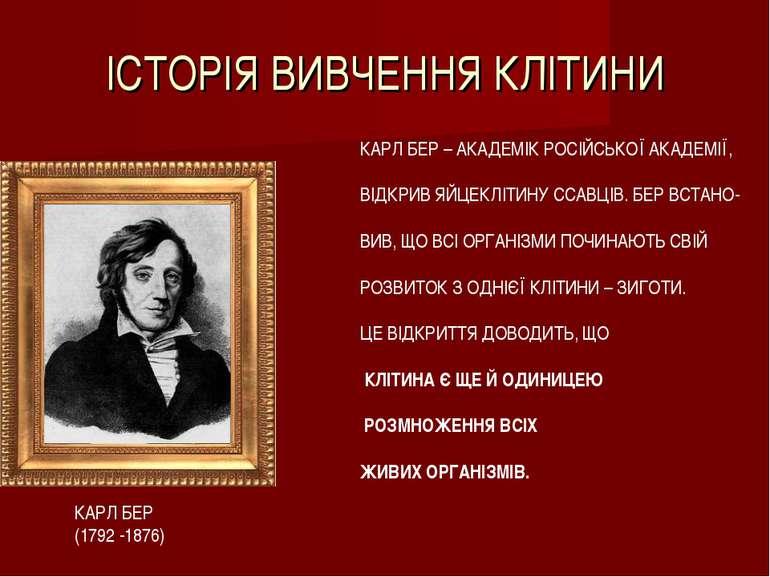 ІСТОРІЯ ВИВЧЕННЯ КЛІТИНИ КАРЛ БЕР (1792 -1876) КАРЛ БЕР – АКАДЕМІК РОСІЙСЬКОЇ...