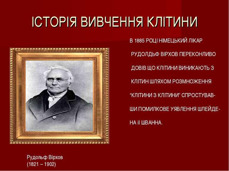 ІСТОРІЯ ВИВЧЕННЯ КЛІТИНИ Рудольф Вірхов (1821 – 1902) В 1885 РОЦІ НІМЕЦЬКИЙ Л...