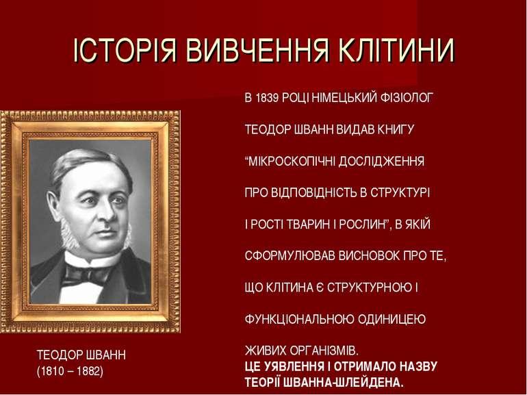 ІСТОРІЯ ВИВЧЕННЯ КЛІТИНИ ТЕОДОР ШВАНН (1810 – 1882) В 1839 РОЦІ НІМЕЦЬКИЙ ФІЗ...