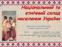 Презентація до інтегрованого уроку географії з українською мовою Виконали : О...