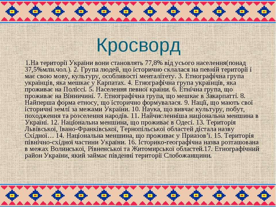 Кросворд 1.На території України вони становлять 77,8% від усього населення(по...