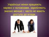 Українські жінки працюють нарівні з чоловіками, заробляють значно менше і ч...