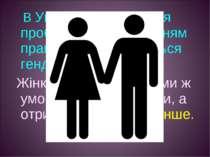 В Україні загострилися проблеми з дотриманням прав жінок і зберігається генде...