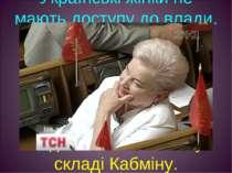 Українські жінки не мають доступу до влади. Тільки 8% жінок представлено в ук...