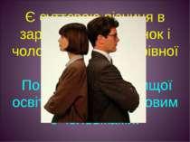 Є суттєвою різниця в заробітній платі жінок і чоловіків за працю рівної цінно...