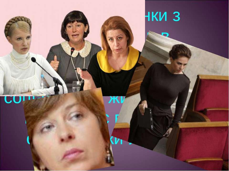З'явились жінки з пріоритетами в політичному, економічному, соціальному житті...