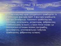 Системи коагуляції та антикоагуляції крові Система коагуляції крові складаєть...