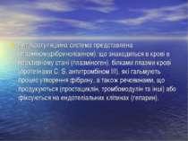 Антикоагуляційна система представлена плазміном(фібринолізином), що знаходить...