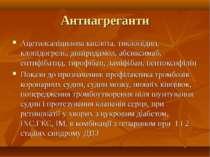 Антиагреганти Ацетилсаліцилова кислота, тиклопідин, клопідогрель, дипіридамол...