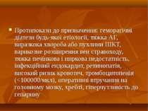 Протипокази до призначення: геморагічні діатези будь-якої етіології, тяжка АГ...