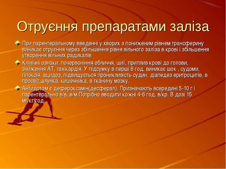 Отруєння препаратами заліза При парентеральному введенні у хворих з пониженим...