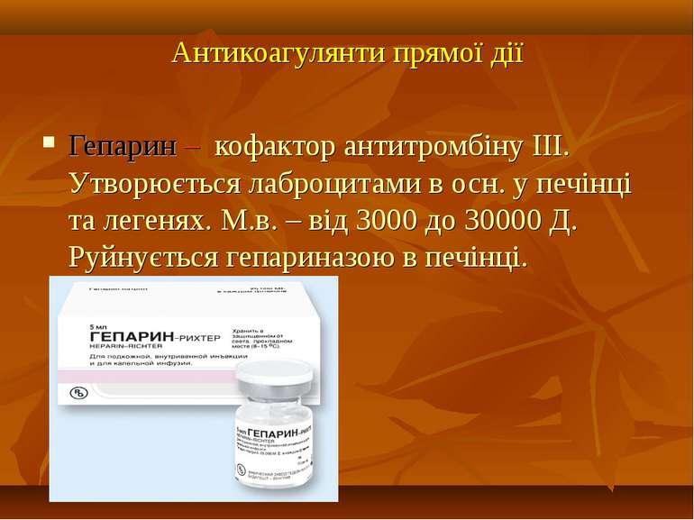 Антикоагулянти прямої дії Гепарин – кофактор антитромбіну ІІІ. Утворюється ла...