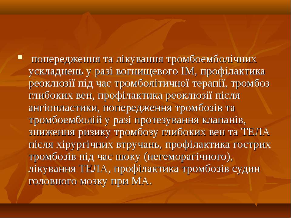 попередження та лікування тромбоемболічних ускладнень у разі вогнищевого ІМ, ...