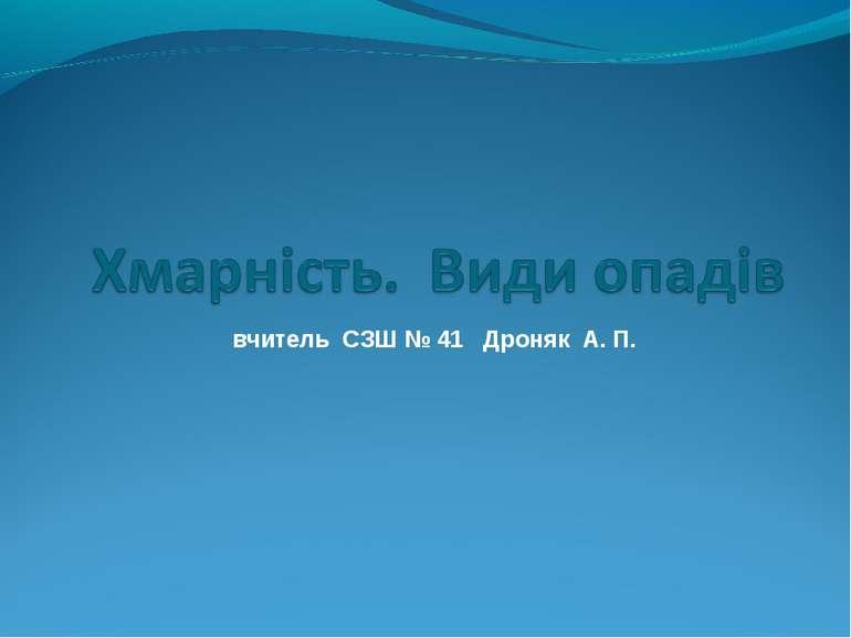 вчитель СЗШ № 41 Дроняк А. П.