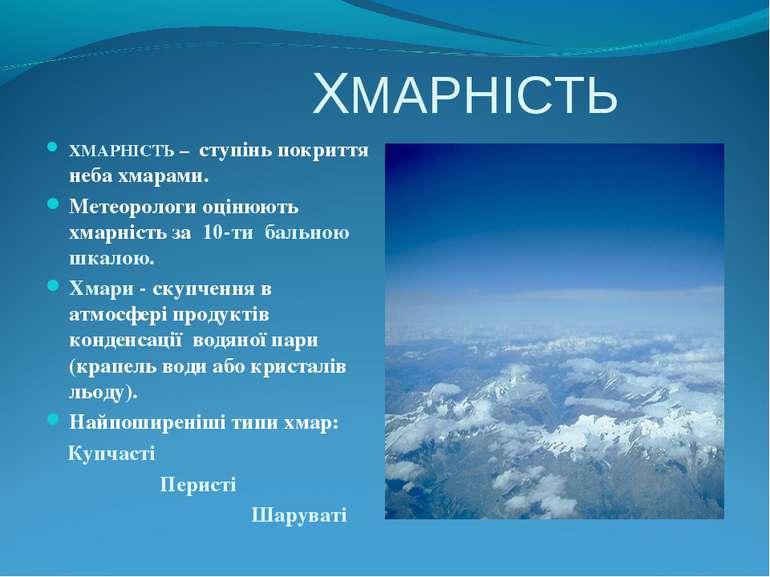ХМАРНІСТЬ ХМАРНІСТЬ – ступінь покриття неба хмарами. Метеорологи оцінюють хма...