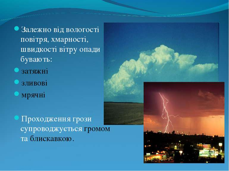 Залежно від вологості повітря, хмарності, швидкості вітру опади бувають: затя...