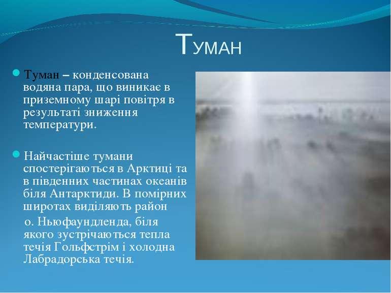 ТУМАН Туман – конденсована водяна пара, що виникає в приземному шарі повітря ...
