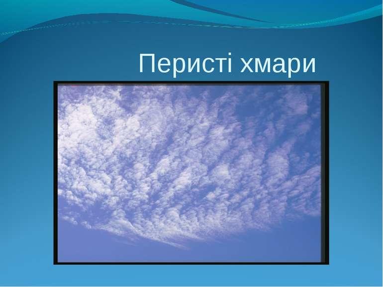 Перисті хмари