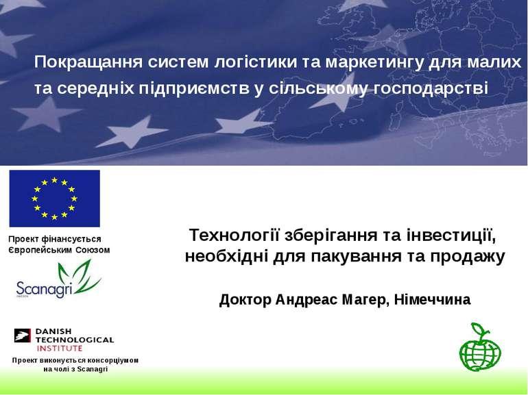 Проект виконується консорціумом на чолі з Scanagrі Проект фінансується Європе...