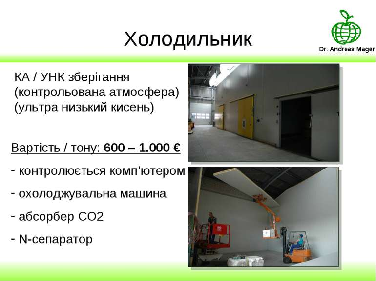 Холодильник КА / УНК зберігання (контрольована атмосфера) (ультра низький кис...