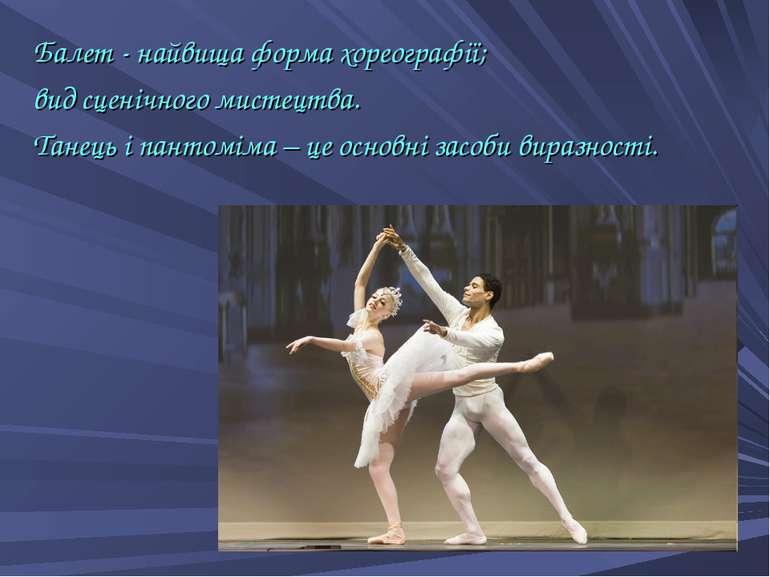 Балет - найвища форма хореографії; вид сценічного мистецтва. Танець і пантомі...
