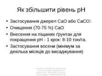 Як збільшити рівень pH Застосування джерел CaO або CaCO₃ Очищення (70-75 %) C...