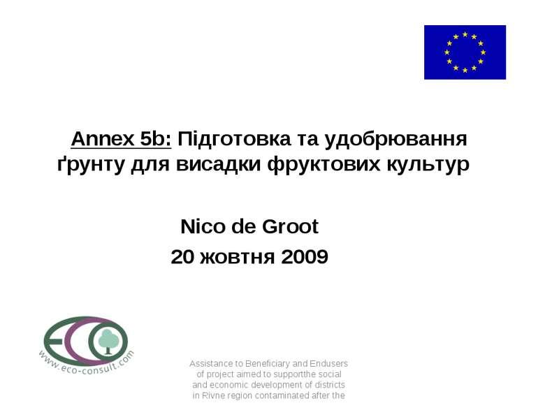 Annex 5b: Підготовка та удобрювання ґрунту для висадки фруктових культур Nico...