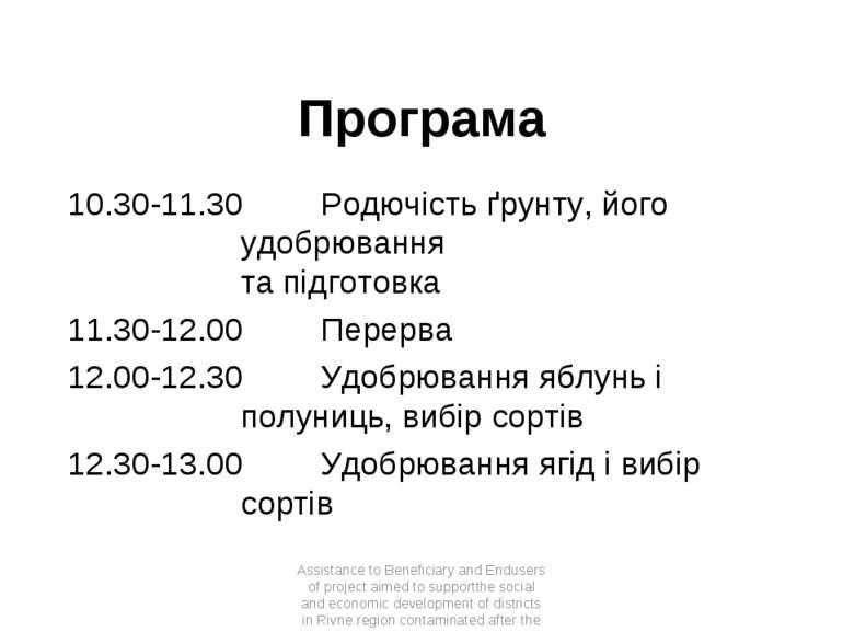 Програма 10.30-11.30 Родючість ґрунту, його удобрювання та підготовка 11.30-1...
