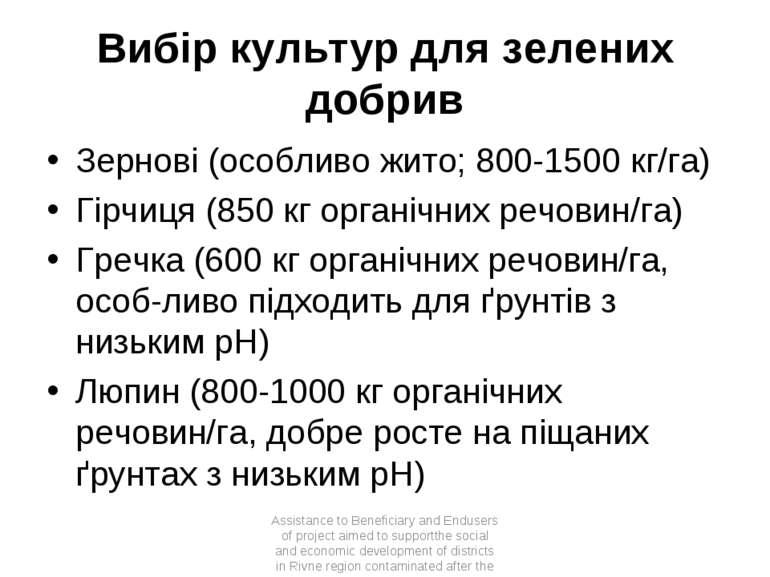 Вибір культур для зелених добрив Зернові (особливо жито; 800-1500 кг/га) Гірч...
