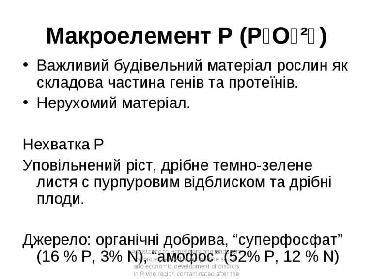 Макроелемент P (P₂O₅²⁻) Важливий будівельний матеріал рослин як складова част...