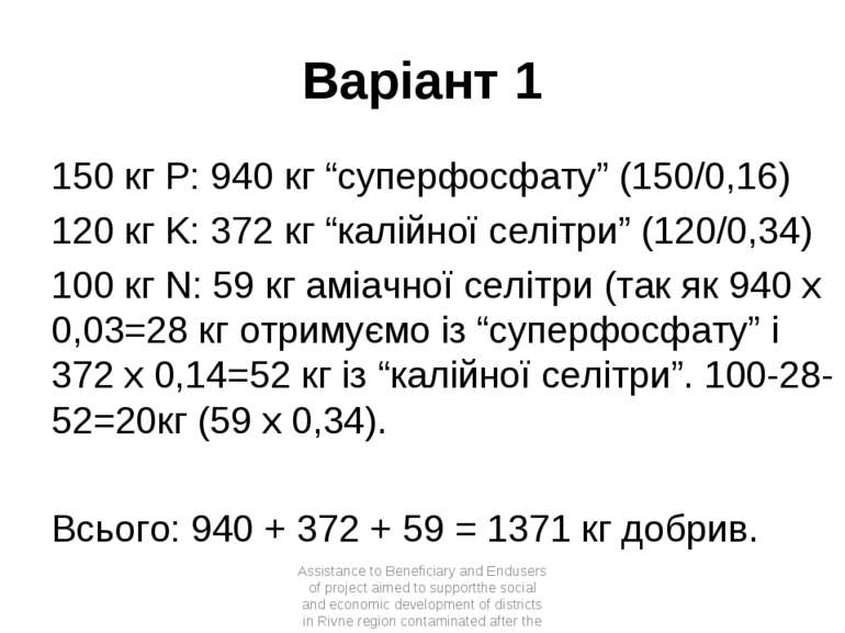 "Варіант 1 150 кг P: 940 кг ""суперфосфату"" (150/0,16) 120 кг K: 372 кг ""калійн..."