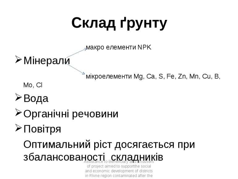 Склад ґрунту макро елементи NPK Мінерали мікроелементи Mg, Ca, S, Fe, Zn, Mn,...