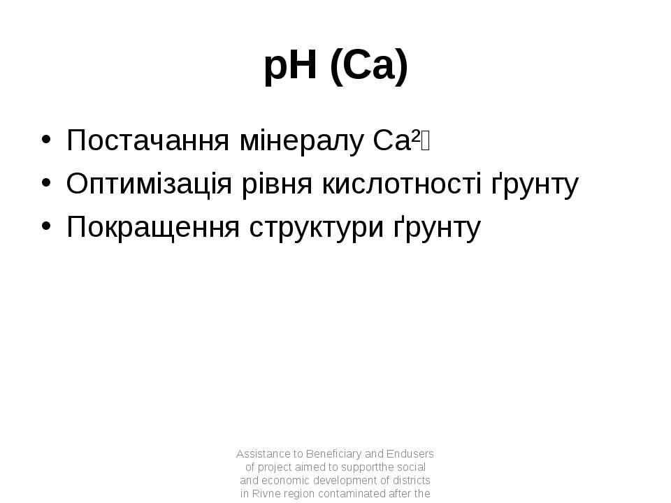 pH (Ca) Постачання мінералу Ca²⁺ Оптимізація рівня кислотності ґрунту Покраще...