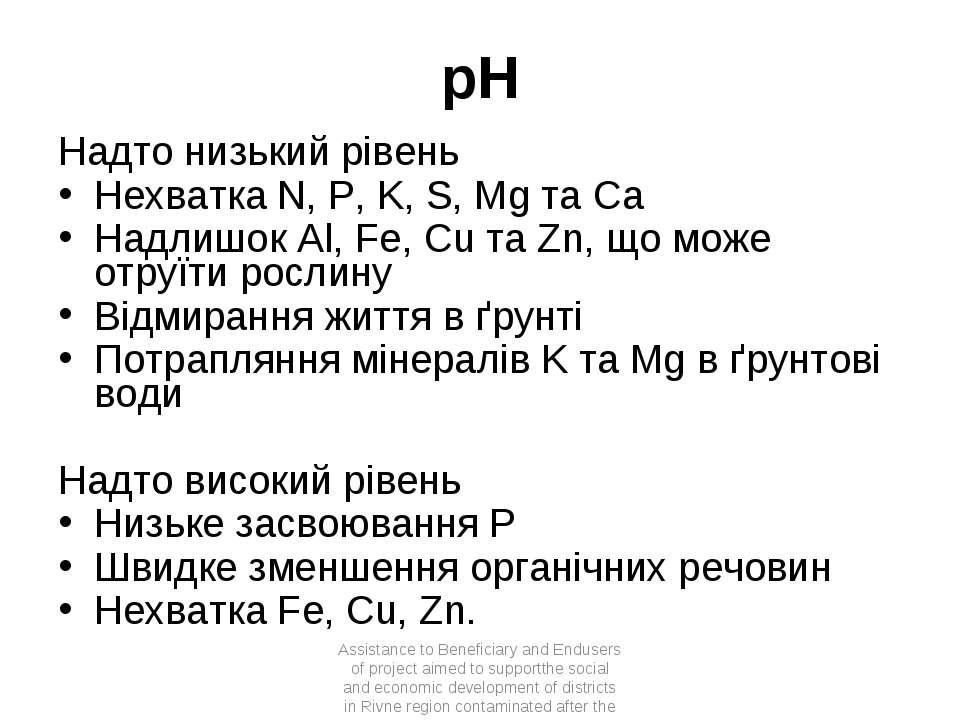 pH Надто низький рівень Нехватка N, P, K, S, Mg та Ca Надлишок Al, Fe, Cu та ...