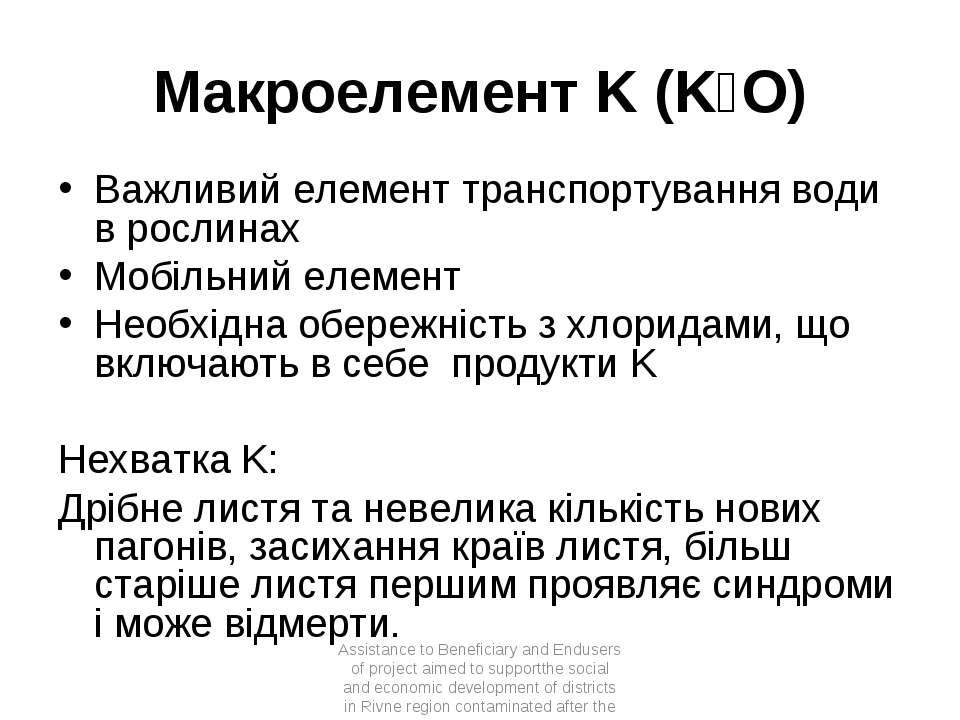 Макроелемент K (K₂O) Важливий елемент транспортування води в рослинах Мобільн...