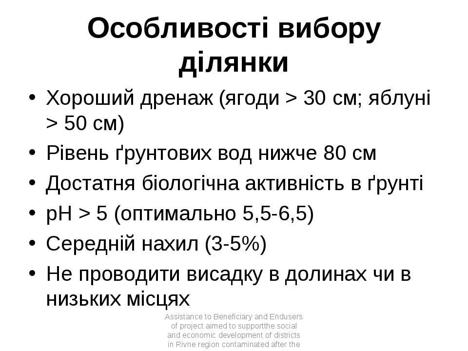 Особливості вибору ділянки Хороший дренаж (ягоди > 30 см; яблуні > 50 см) Рів...