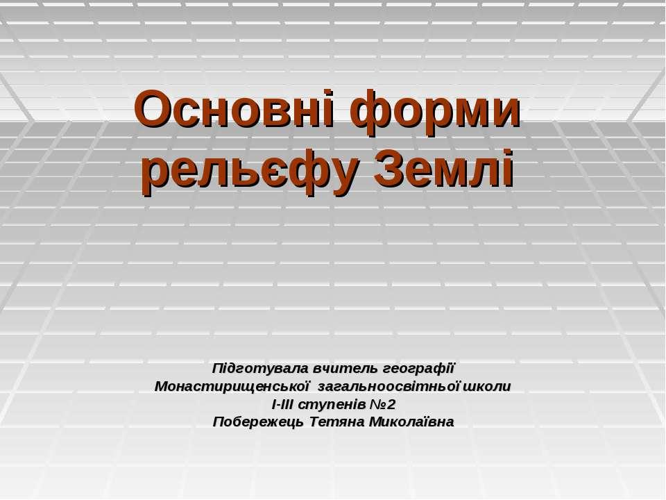 Підготувала вчитель географії Монастирищенської загальноосвітньої школи І-ІІІ...