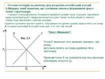 Основи поглядів на ринкову ціну розробив англійський учений А.Маршал, який за...