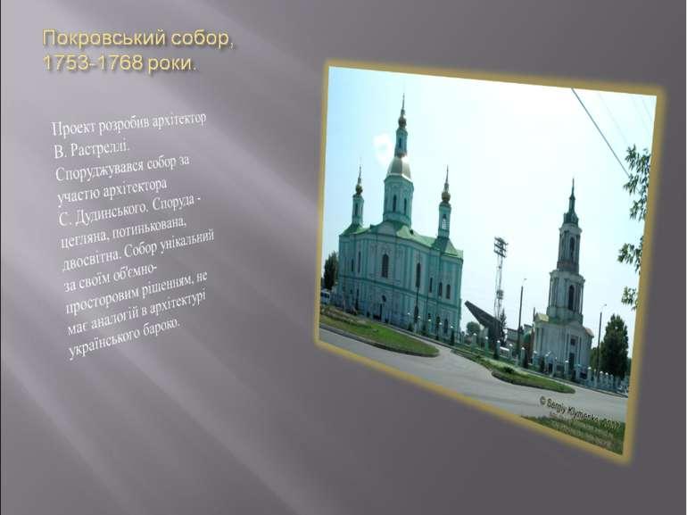 Покровський собор