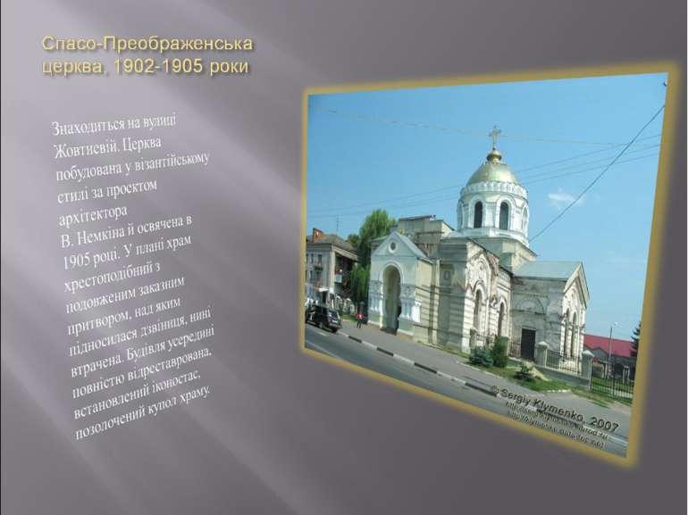 Свято-преображенська церква