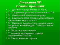 Лікування ХП Основні принципи: 1. Дієтичне харчування (стіл N 5 п) 2. Створен...